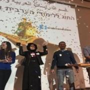 اول مسابقة للغة العربية في جامعة تل ابيب