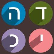"""الإلمام باللغة العبريّة """"ياعيل"""""""